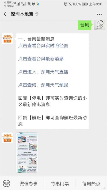 电子游艺将进入台风季 预计有3个台风将影响电子游艺