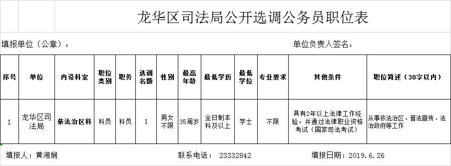 电子游艺市龙华区司法局选调公务员 男女不限