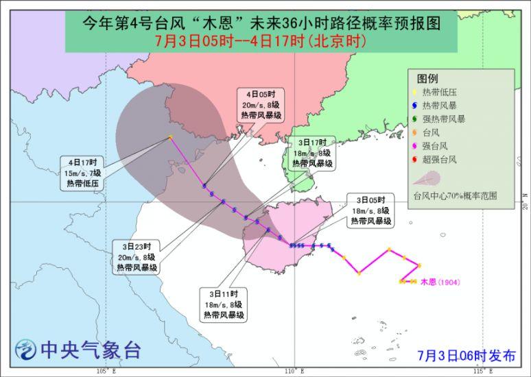 2019年4号台风木恩登陆 中央气象台继续发布台风蓝色预警