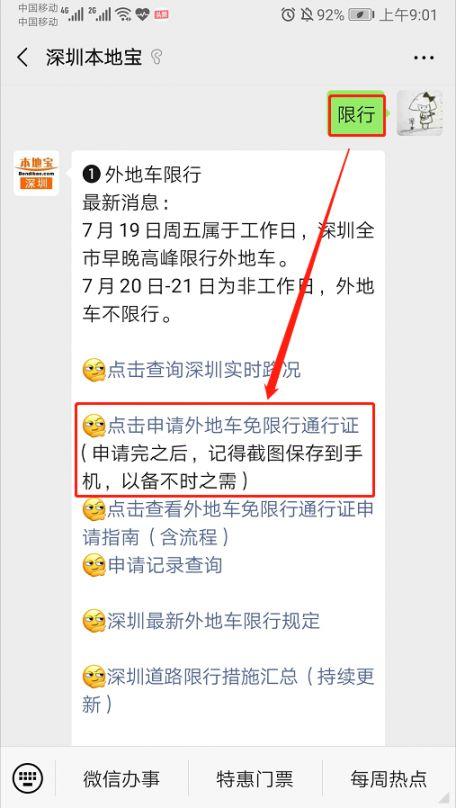2019年深圳外地车限行解读(限外时间+区域+免限