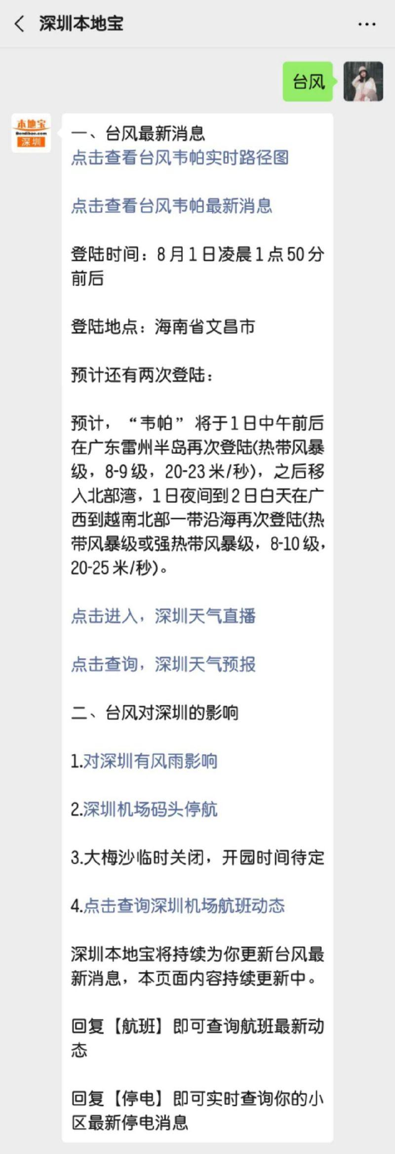 """点击广告赚钱:台风""""韦帕""""最新消息"""
