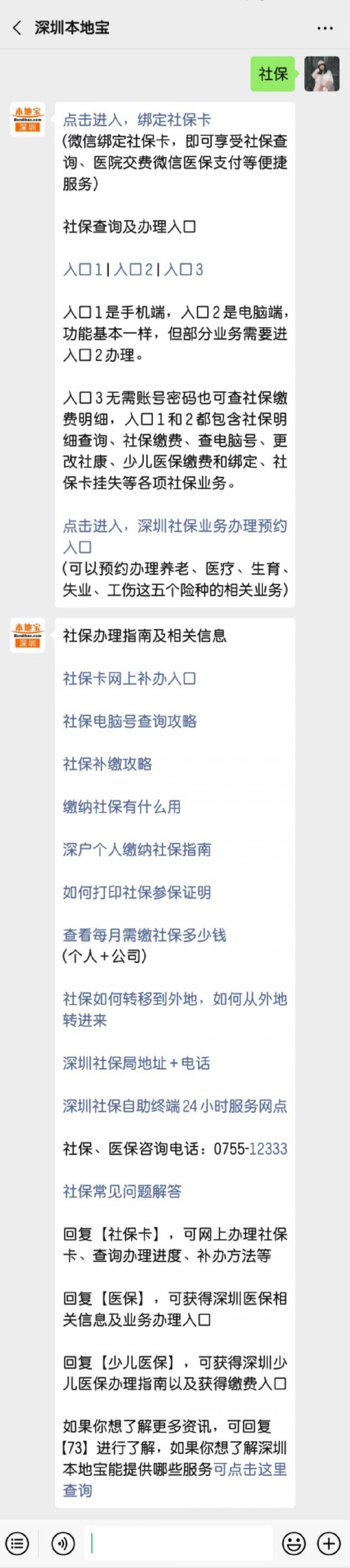 在深圳社保断缴了会清零吗 能不能累计记录