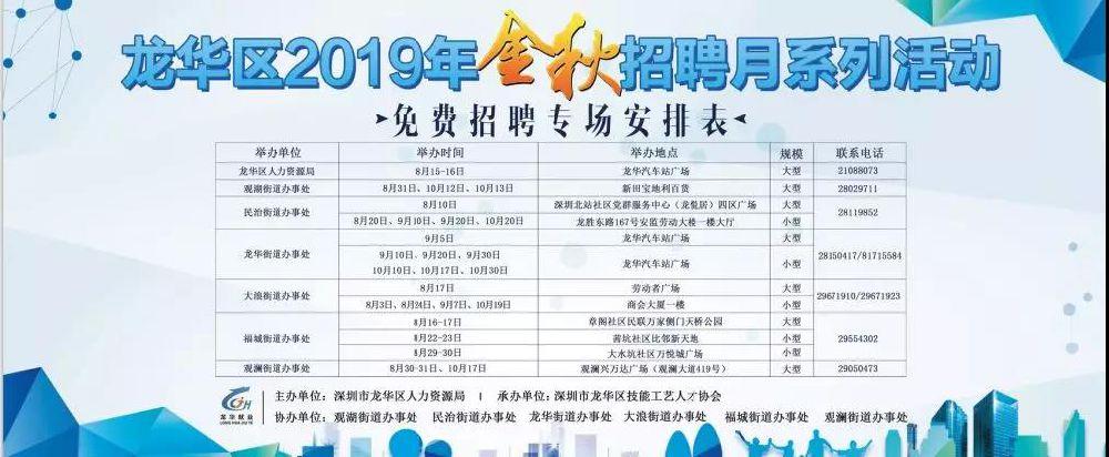 2019深圳龙华金秋招聘月将启幕 活动历时两个半月