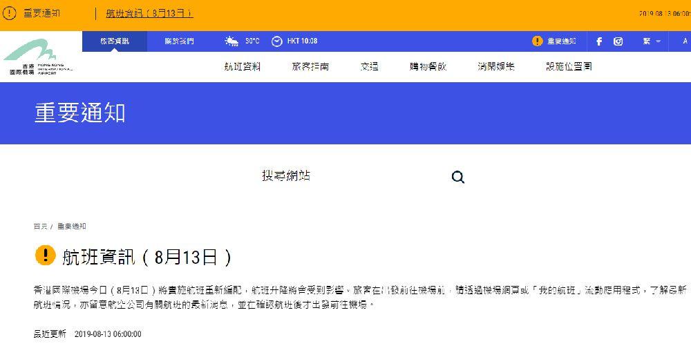 香港机场取消航班情况汇总(2019年8月13日)