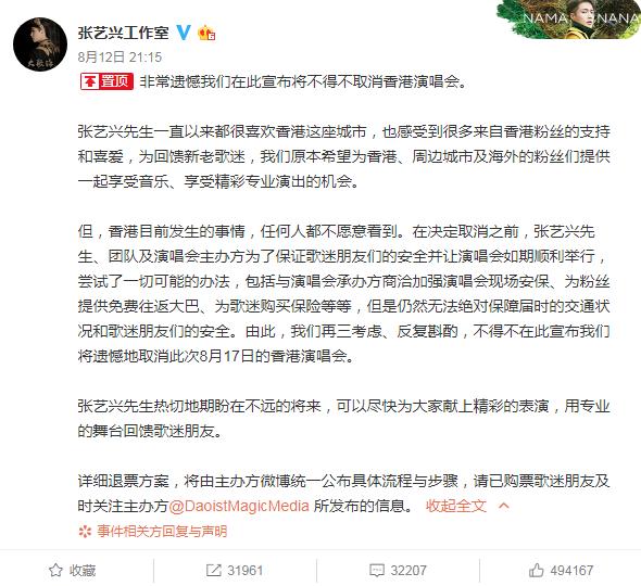 张艺兴取消香港演唱会 将统一公布退票流程