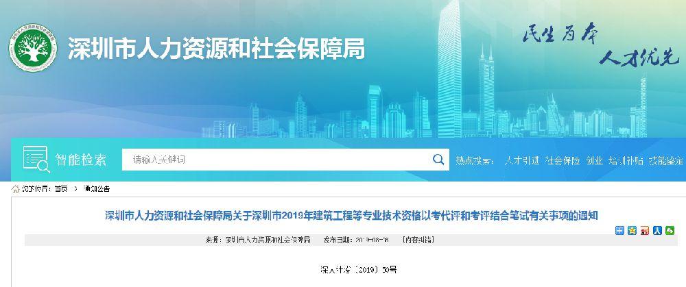 """深圳部分职称评审可""""以考代评""""和""""考评结合"""""""
