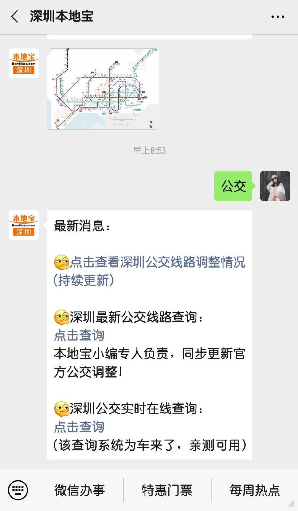 8月21日起深圳一大波公交线路有变化 附调整详情