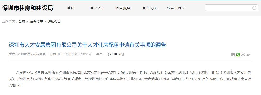 深圳市人才安居集团人才住房配租8月30日开始 附配租指南