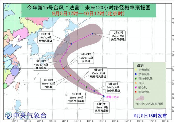 2019年第15号台风法茜生成 最大风力8级