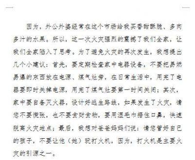 """消防安全从小抓起,福田消防大队联合区教育局开展以""""我是小小消防员""""为主"""