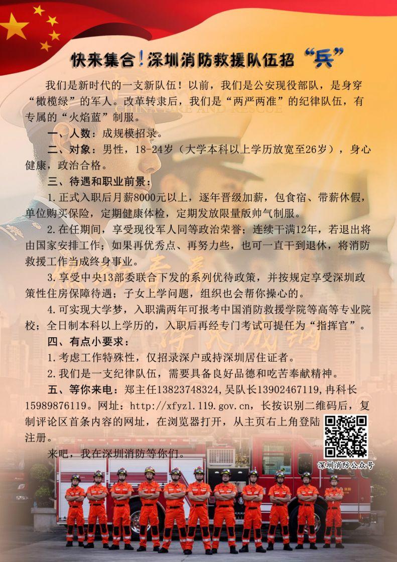 深圳公开招录消防员,月薪8000以上