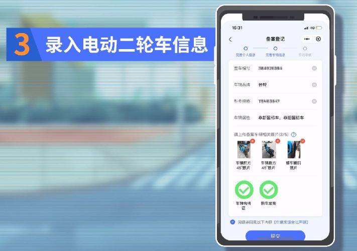 2020深圳龙华电动车备案指南()
