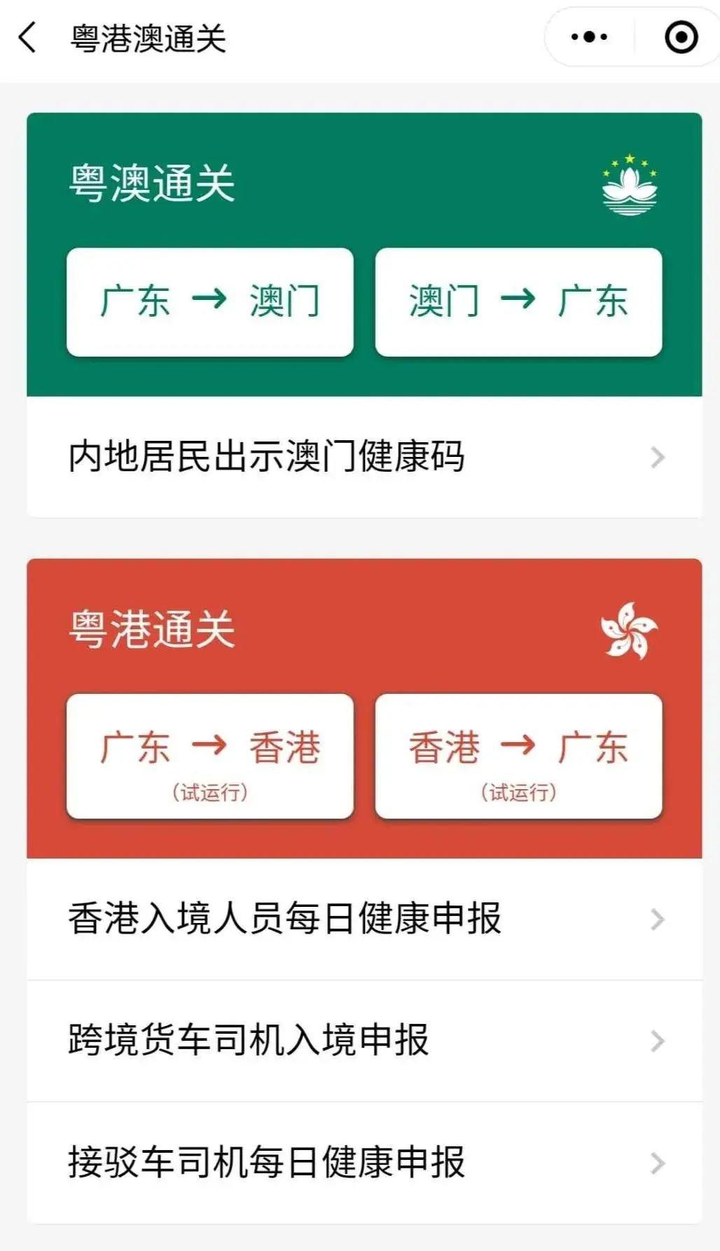 深圳湾口岸香港免隔离回港健康码怎么查