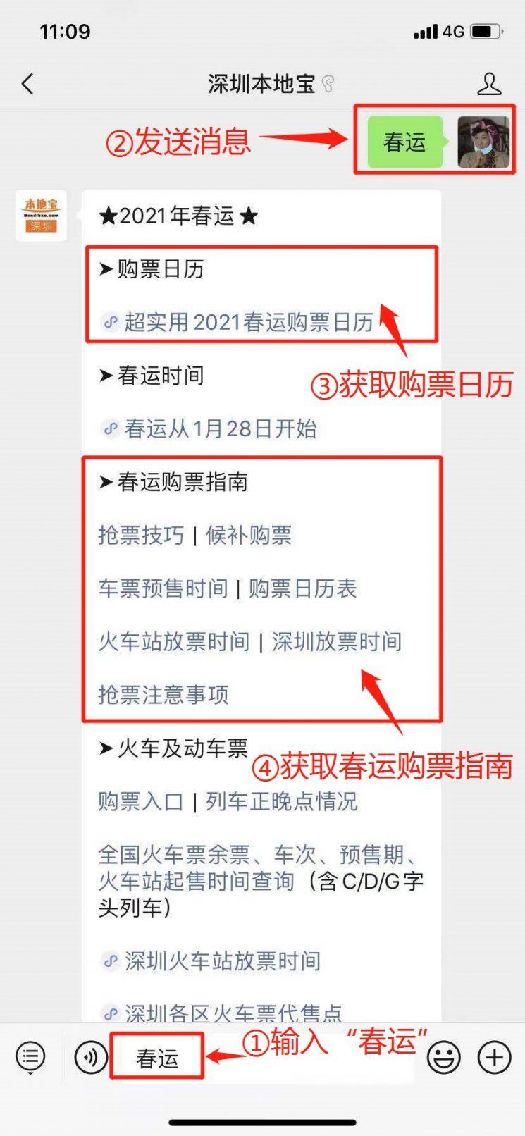 2021年春运火车票购票日历表一览 交通 深圳本地宝