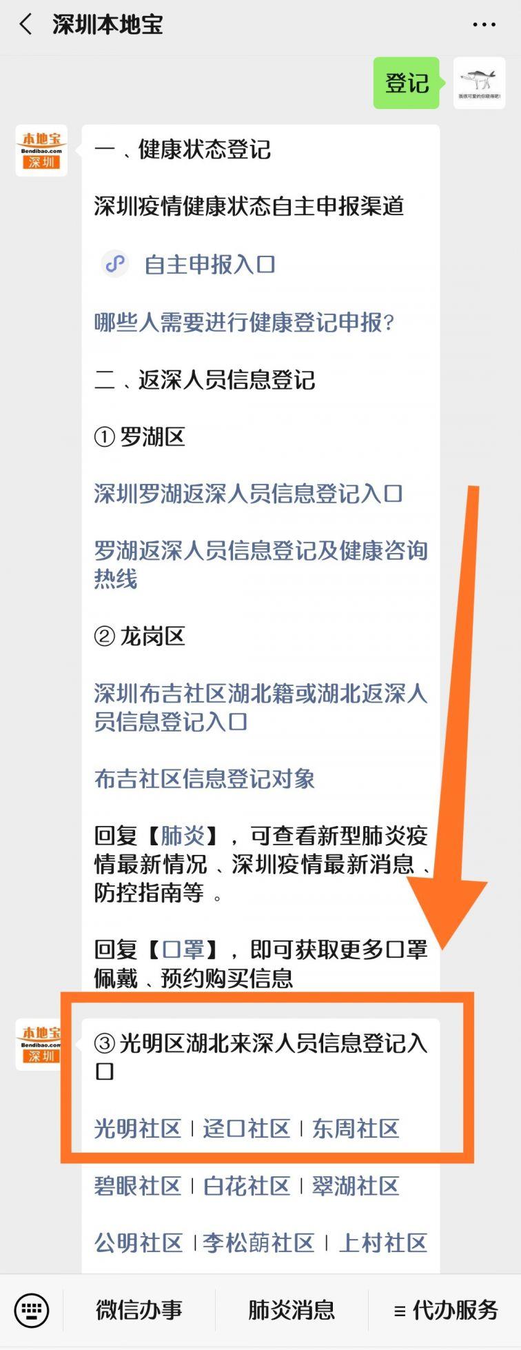 http://www.szminfu.com/shenzhenjingji/39986.html
