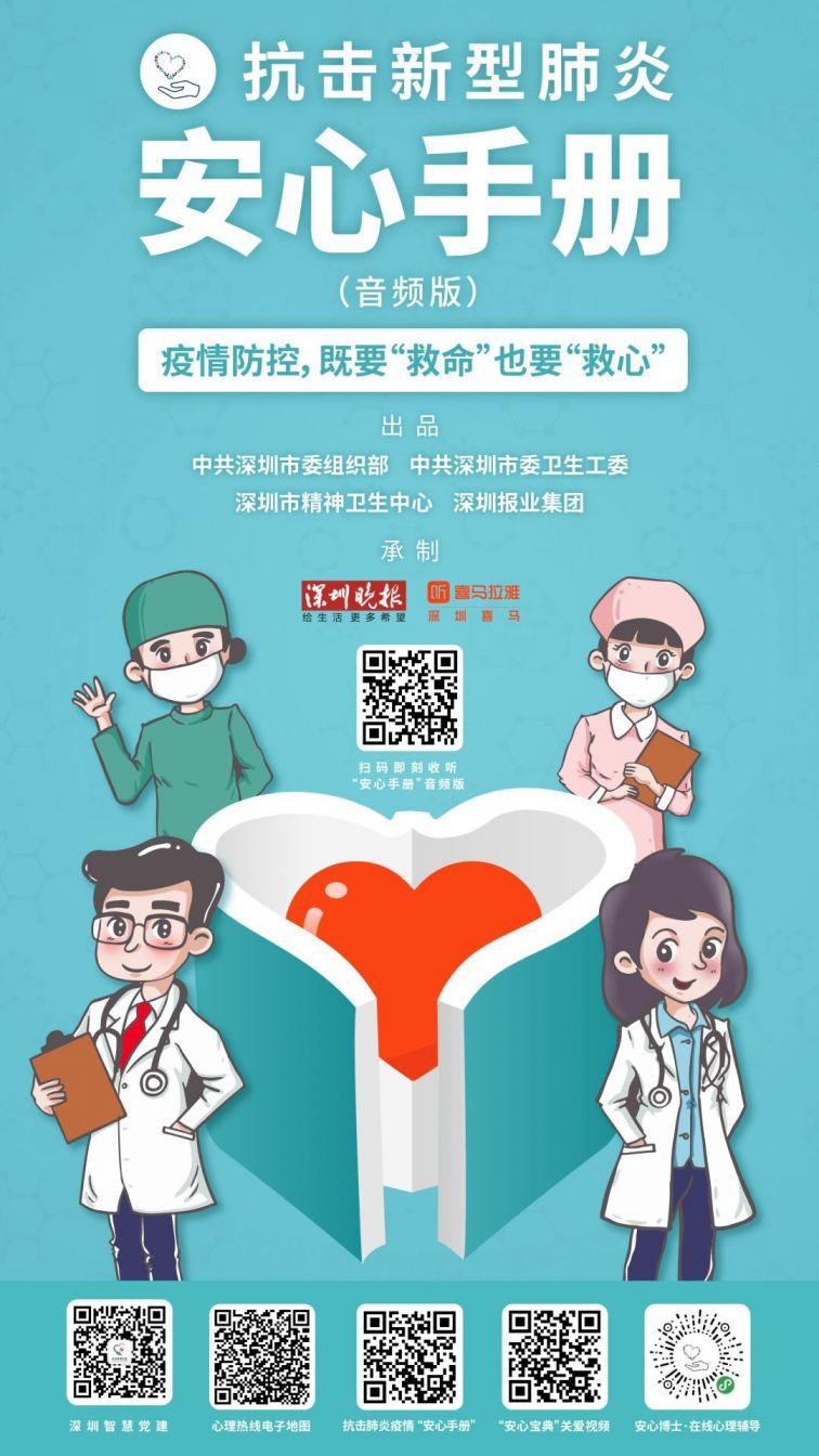 我讀您聽!《抗擊新型肺炎安心手冊》音頻書用電波治愈您的心!