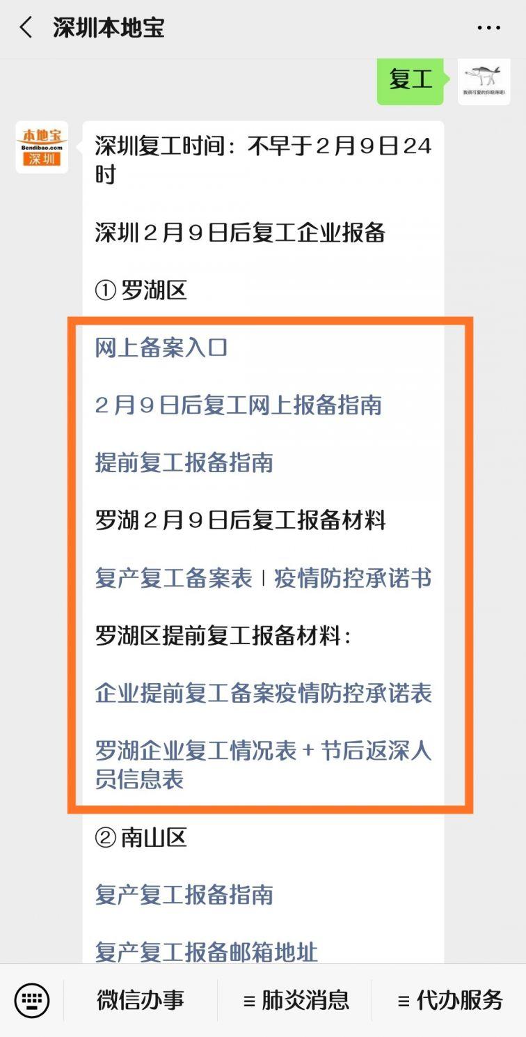 春节期间已经复工的深圳企业需要报备吗