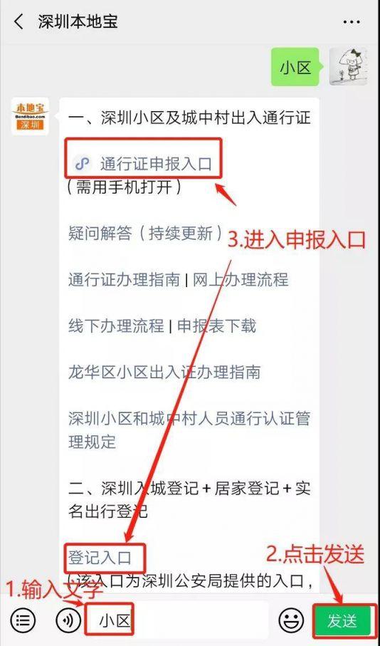 疫情期间外省人可以进入深圳吗