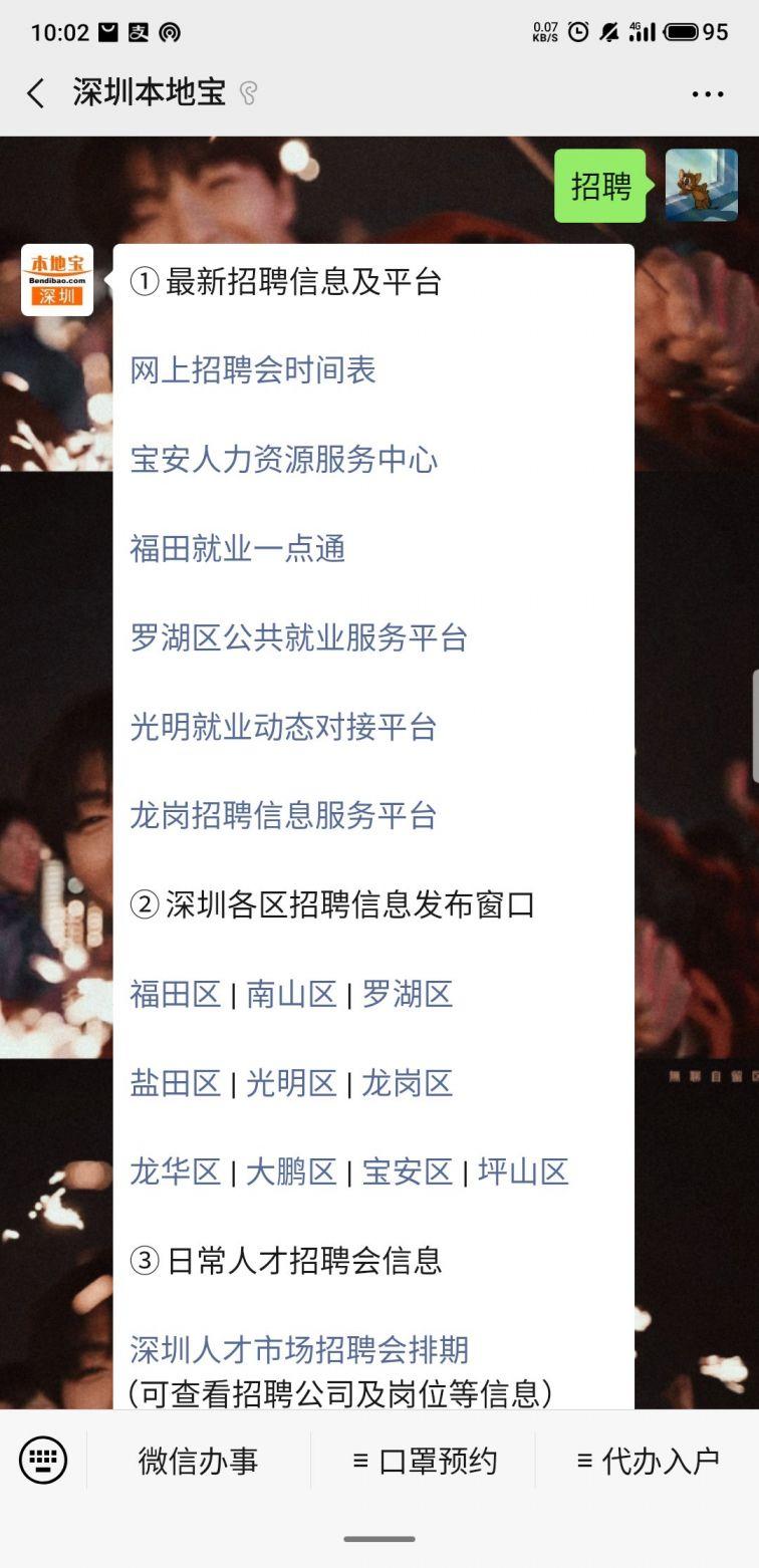 广东『木棉春暖』网上招聘会开始时间(附入口)(最新发布)