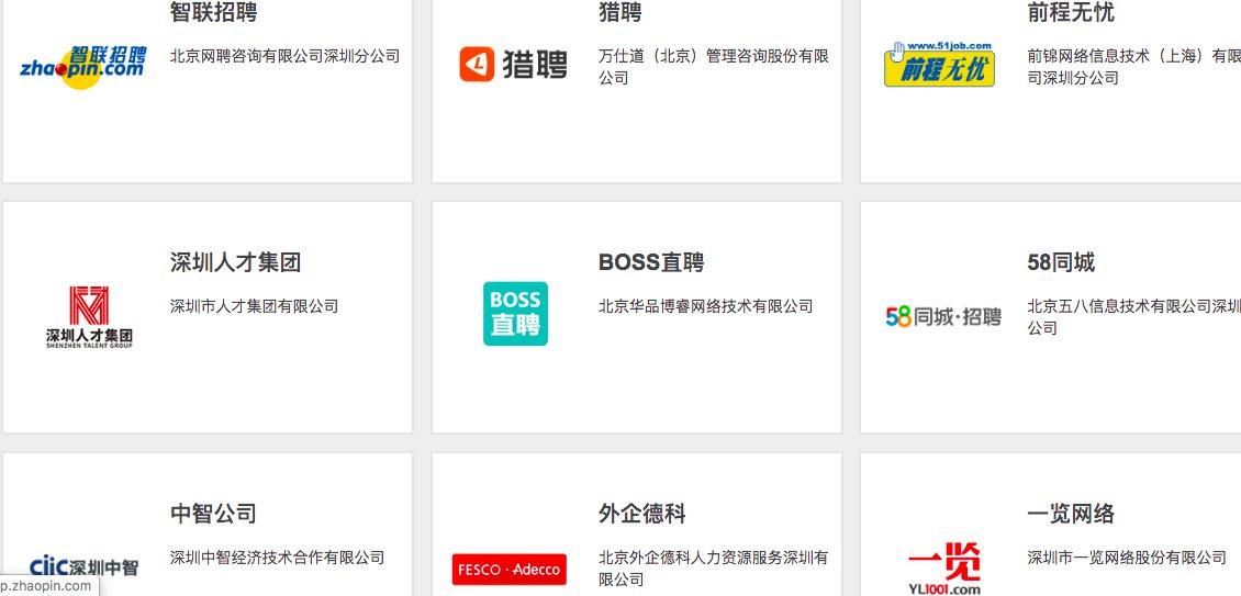 2020年深圳网上公益招聘会入口