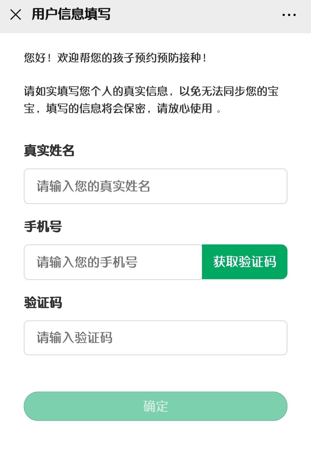 2020深圳儿童疫苗预约接种入口+社康联系方式