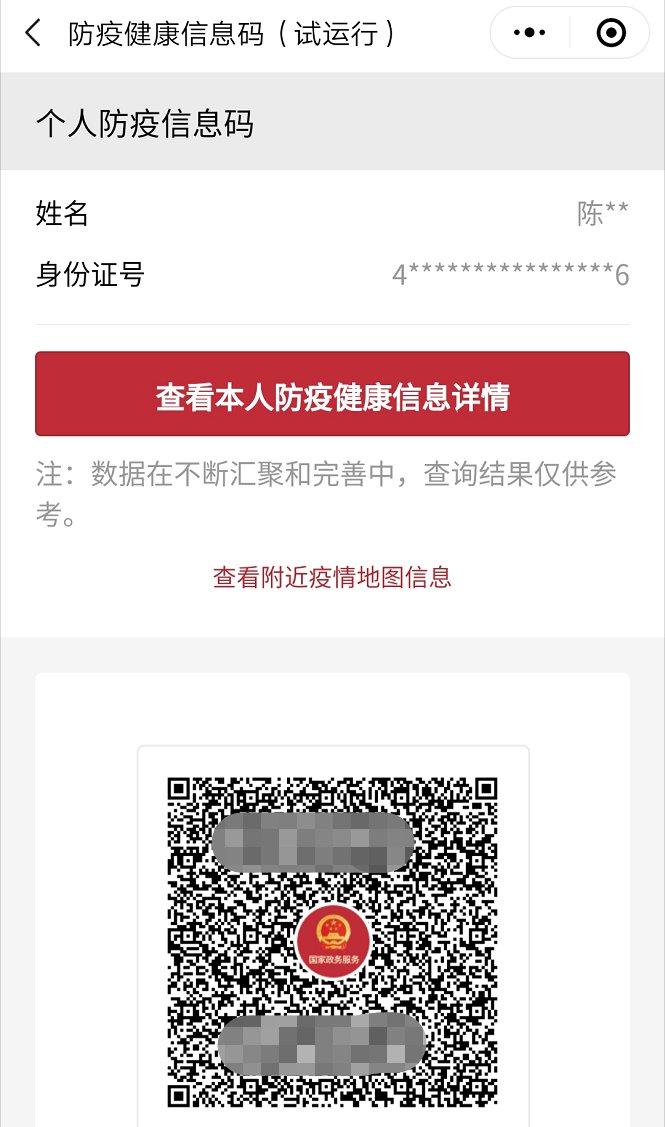 深圳微信防疫健康码申请流程一览