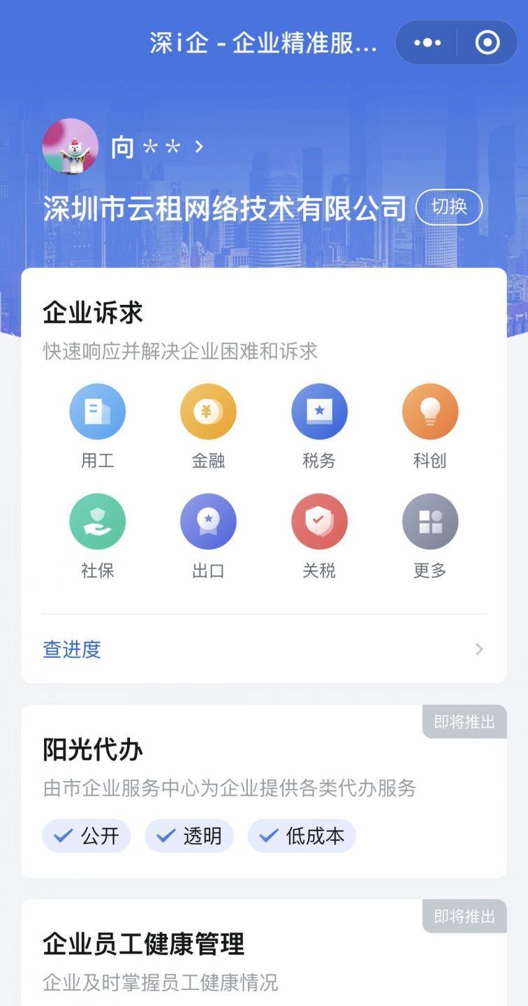 深i企-精准服务企业平台登录流程一览