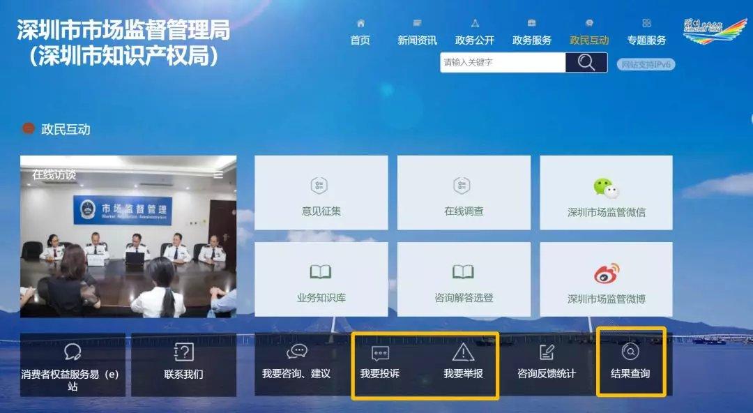 深圳市场监管局官网投诉举报平台切换