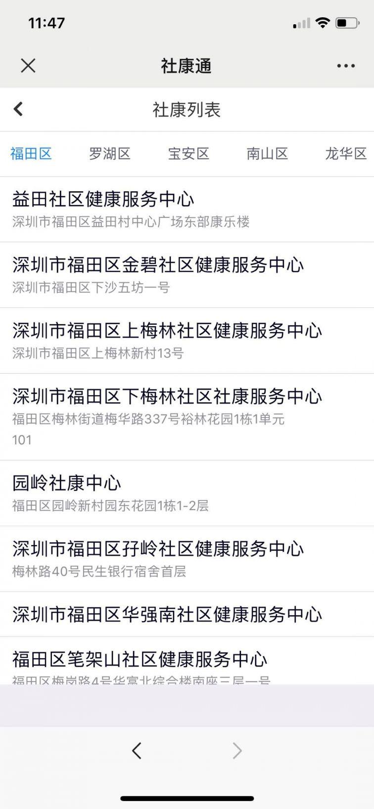 深圳外出健康证明怎么开