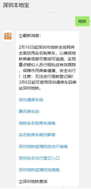 2020年深圳计划开通7条地铁线段(附最新进展)