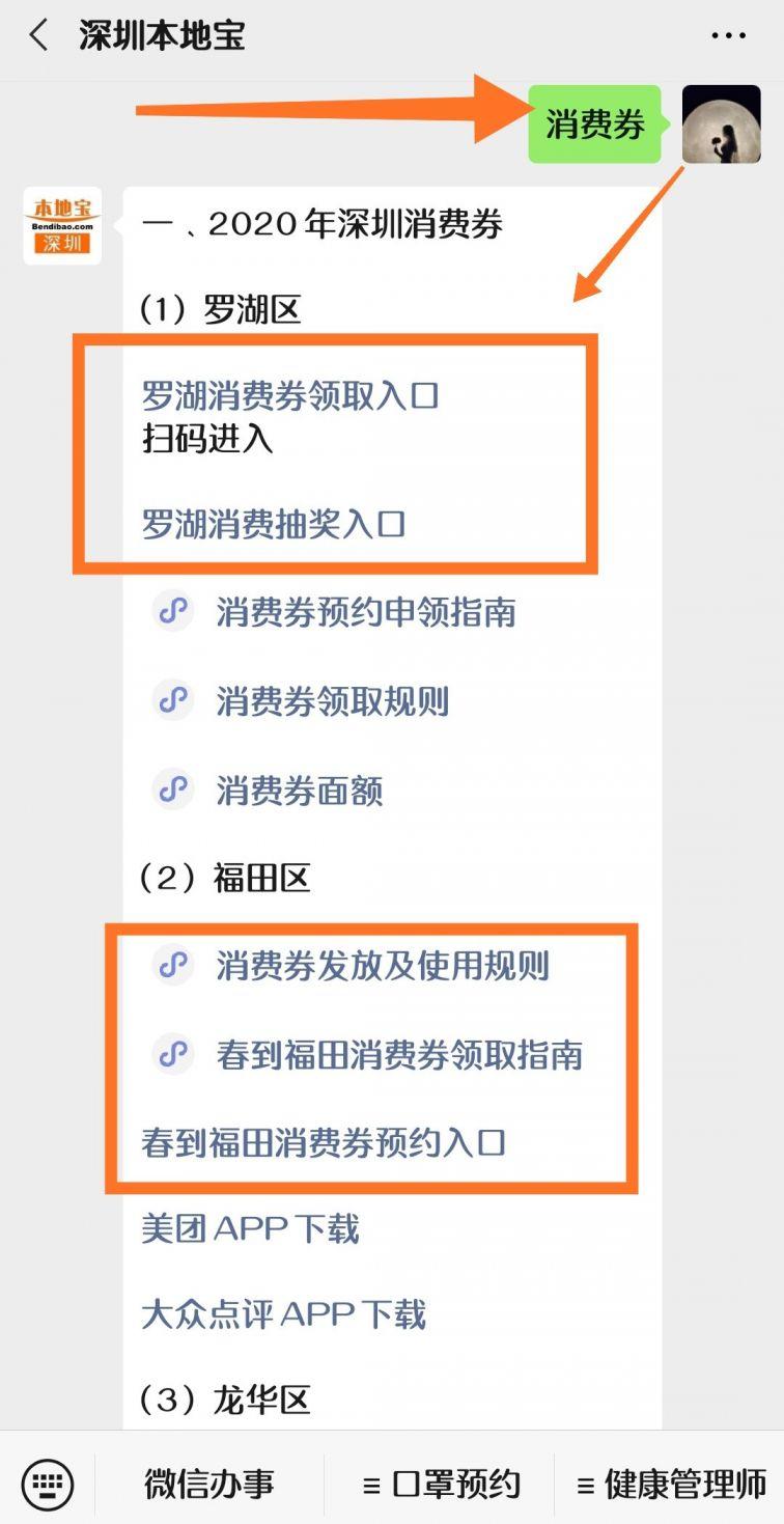 深圳福田汽车消费券怎么领取