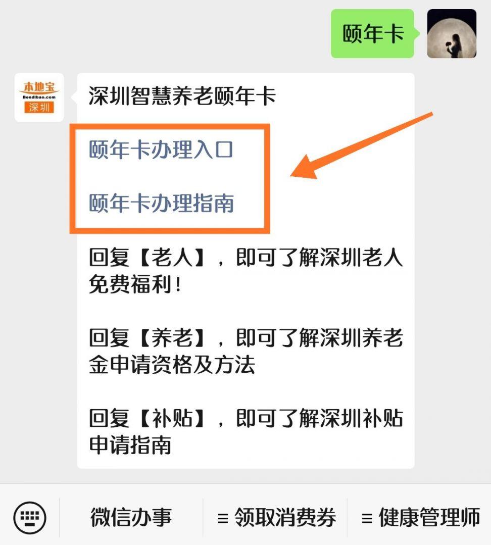 深圳颐年卡办理指南(条件 权益)