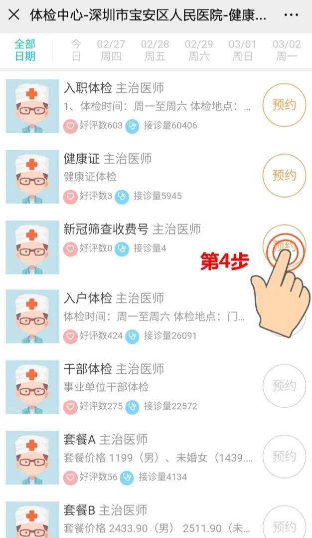 2020深圳寶安人民醫院核酸檢測預約流程