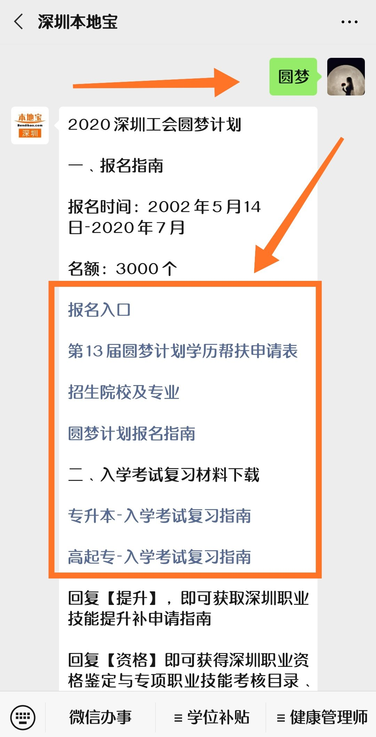 2020年深圳工���A纳闷�粲����竺�≡指南