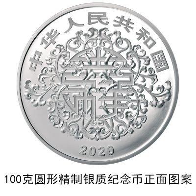 医保一卡通_2020年央行520心形纪念币发行公告一览- 深圳本地宝