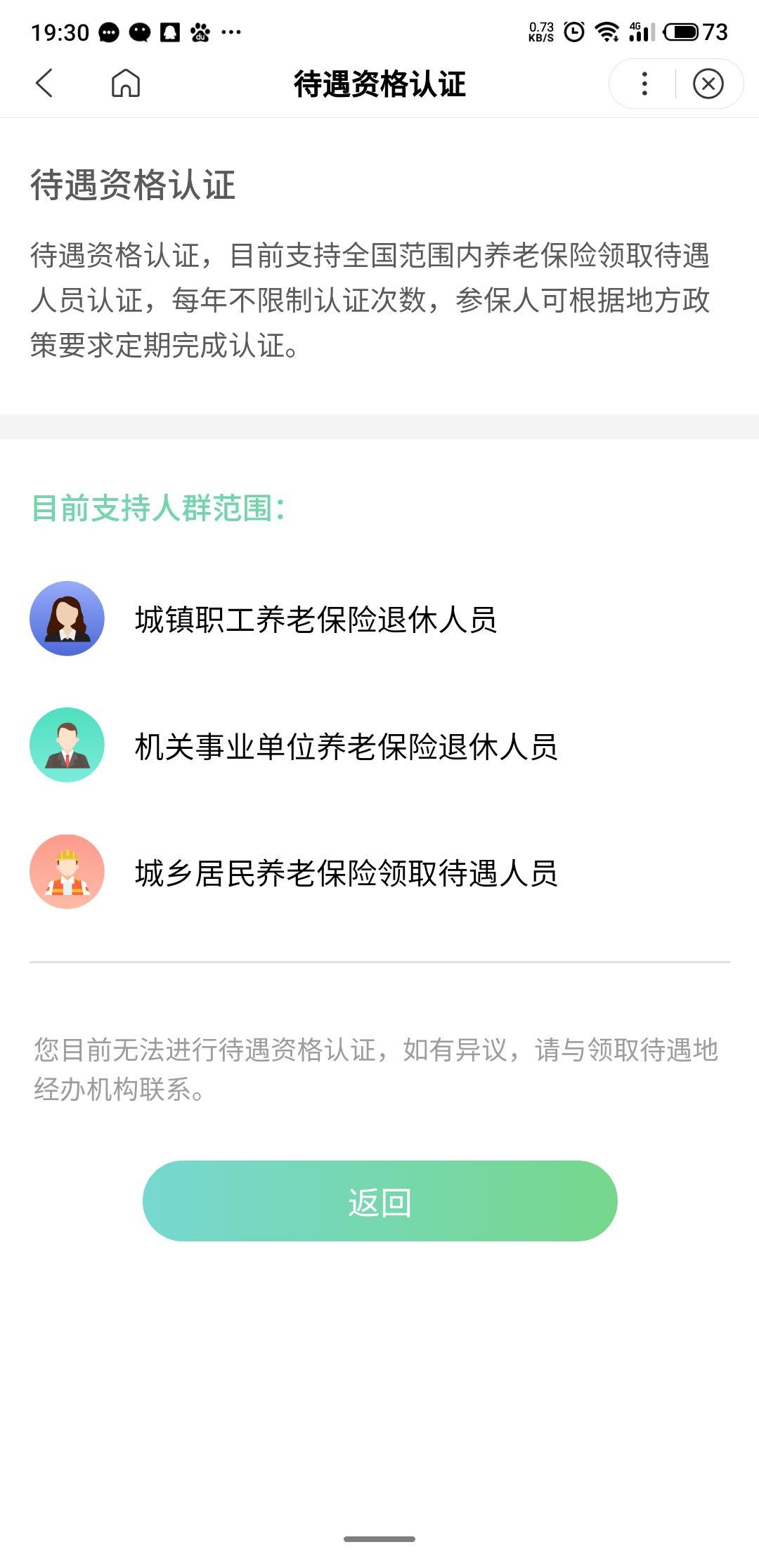 2020年北京養老金認證時間