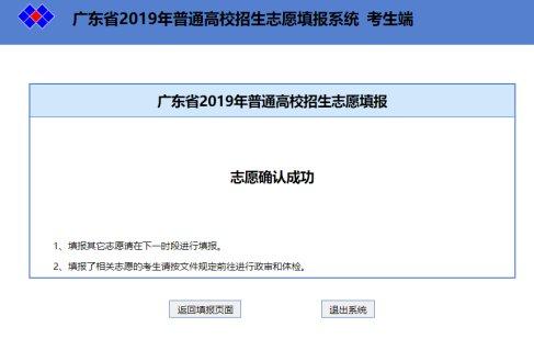 深圳高考志愿填报网址
