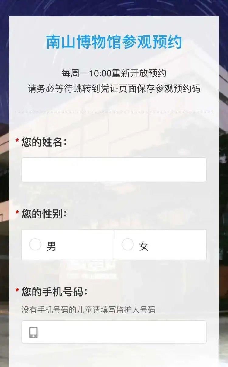 2020深圳南山博物館夜間開放時間