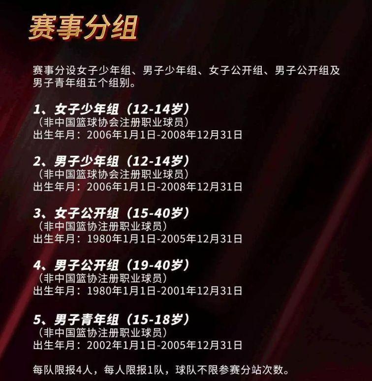 2020深圳易建联杯三人篮球赛报名办法