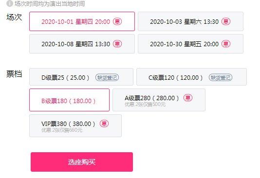 深圳国庆节演出《二八八的别结婚》时间及地点