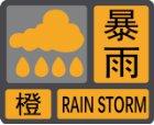 深圳暴雨预警信号不同颜色的含义及防御措施