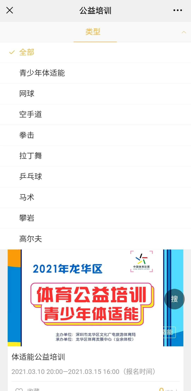 2021年深圳龍華體育項目公益培訓報名指南