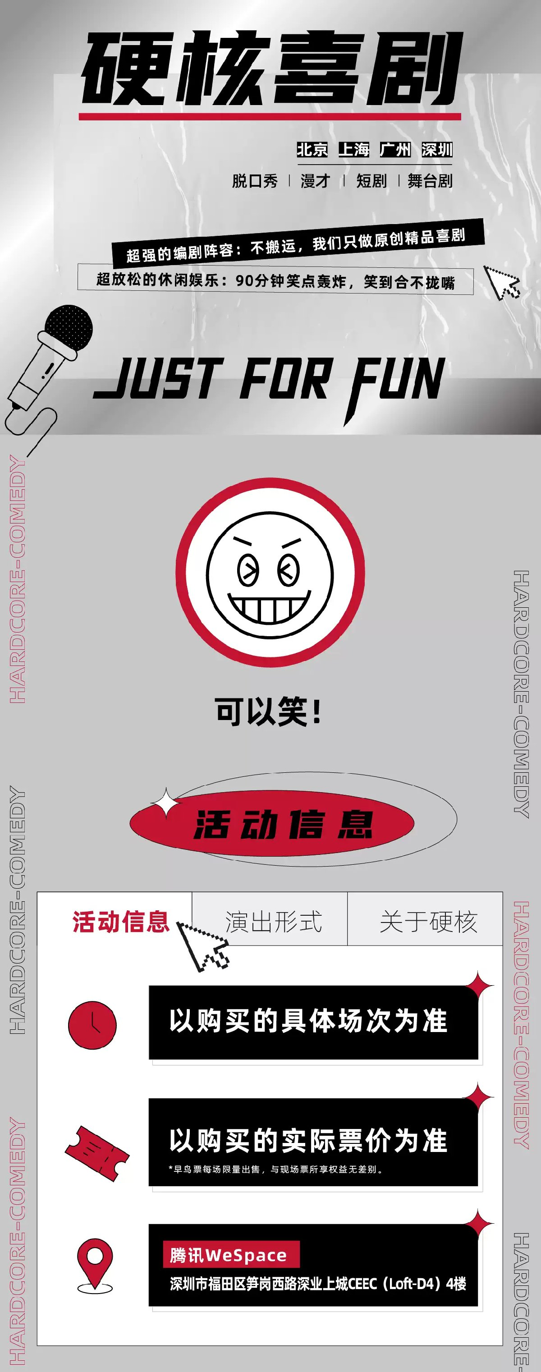 2021深圳五一期间硬核喜剧脱口秀时间及地点