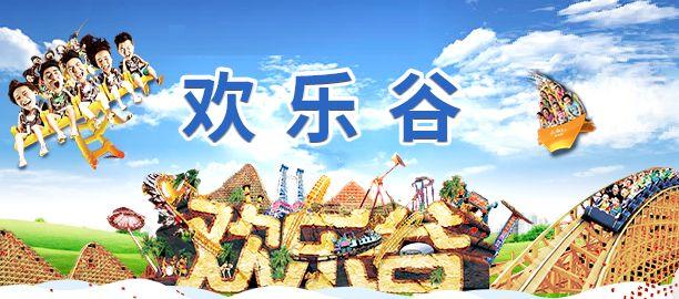 【特惠】深圳欢乐谷