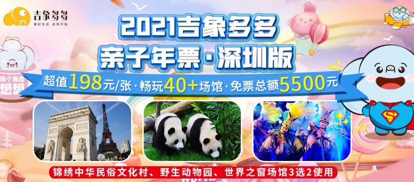 2021吉象多多亲子年票!畅玩野生动物园、世界之窗等40家景区!