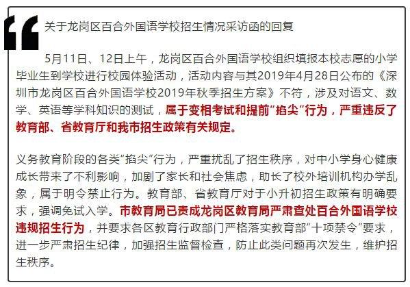 百合外国语学校被取消2020年跨区招生资格?官方处理结果在这里