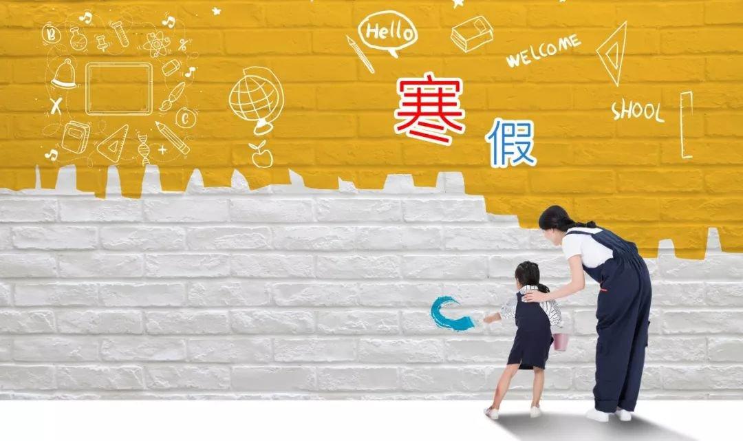 2020年深圳中小学寒假放假时间安排出炉 禁止集体补课