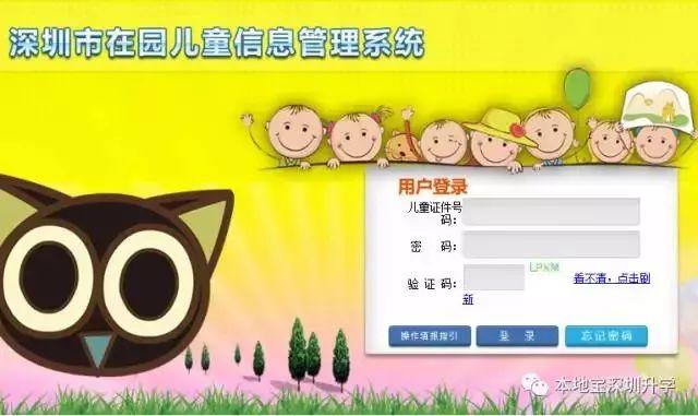 2019年深圳儿童健康成长补贴申领指南(时间 条件 入口 流程)