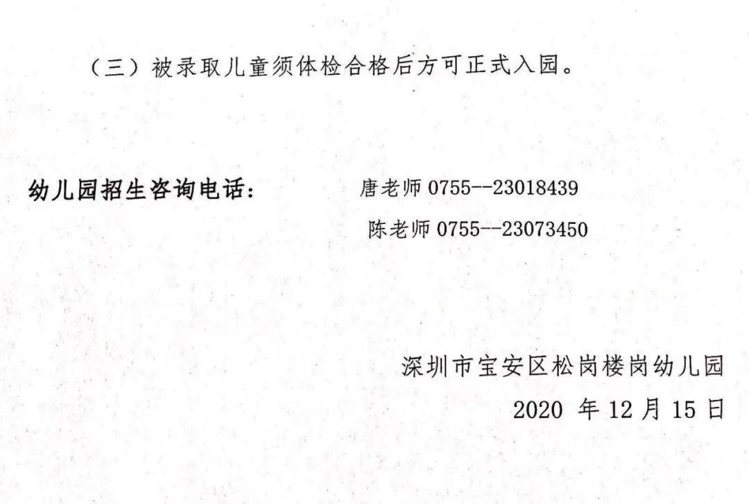 宝安区松岗楼岗幼儿园2021年春季学期招生简章