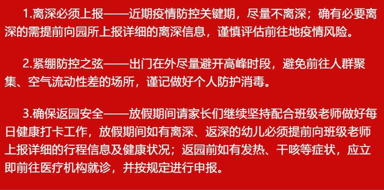 2021年元旦春节假期深圳教职工学生原则上留深